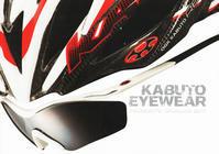 日本人に最適化された装着感を実現するOGK KABUTO(オージーケーカブト)次世代一眼式スポーツサングラス101/101PH発売開始! - 金栄堂公式ブログ TAKEO's Opt-WORLD