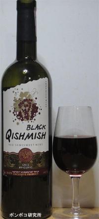Սեւ քիշմիշ(Black Qishmish) - ポンポコ研究所(アジアのお酒)