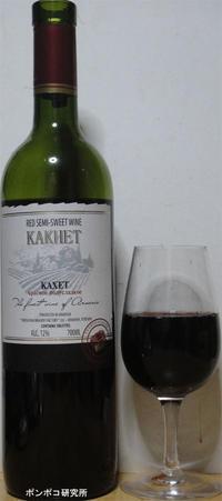 KAKHET Red Semi-Sweet Wine - ポンポコ研究所(アジアのお酒)