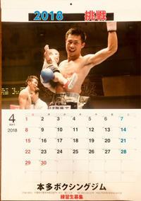 4月が始まりました。 - 本多ボクシングジムのSEXYジャーマネ日記