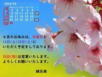 4月のお休み - 鍼 灸 楽
