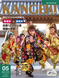 旅芝居の専門誌「KANGEKI」2018年5月号発売と掲載内容ご案内〜舞台レポートほか担当させてもらいました - 加藤わこ三度笠書簡