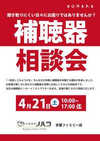 本日、4月21日(土)補聴器相談会開催です。 メガネのノハラ 京都ファミリー店 遠近体験ブース - メガネのノハラ 京都ファミリー店 staffblog@nohara