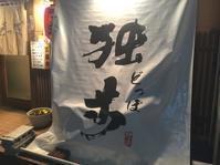 三条市音羽屋炒飯 - ビバ自営業2