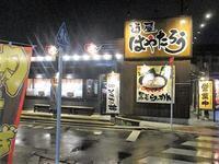 「麺屋はやたろう立川店」で白旨+もやし♪87 - 冒険家ズリサン