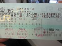 【18きっぱー】四季島を見た~~~!! - お散歩アルバム・・寒中の静寂