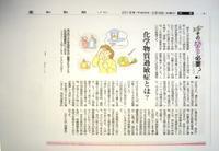 高知新聞記事「その香り必要?」3/7・14・28 - 化学物質過敏症・風のたより2