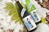 山の酒・大雪渓蔵元便り2018  卯月 - 酒蔵より愛と感謝を込めて ~大雪渓蔵元だより~
