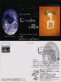 初台 ザロフ《七つの詩的な遊戯》展参加のお知らせ -  Poe et Yayo