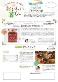 【レシピ公開】黒オリーブのブルスケッタ - シニョーラKAYOのイタリアンな生活