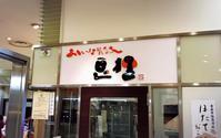 いなりすし 豆狸(まめだ)/札幌市 中央区 - 貧乏なりに食べ歩く 第二幕