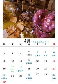 4月の営業カレーンダー - e-cake 開業からの・・その後~山梨県甲州市のカップケーキ屋「e-cake」ができるまで since 2010.1.~