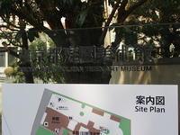 東京都庭園美術館   旧朝香の宮邸日本初の迎賓館 - エンジェルの画日記・音楽の散歩道