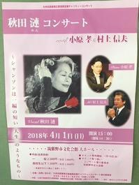 秋田漣コンサート - グリママの花日記