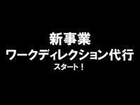 新たな事業【ワークディレクション代行】をスタート! - 何かがあるから毎日楽しい!!
