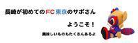 初めて長崎遠征するFC東京サポさんへ - ウエストコースト日日抄