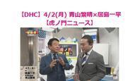 【DHC】4/2(月) 青山繁晴×居島一平【虎ノ門ニュース】 - わが国のマスコミは、おかしくないか?