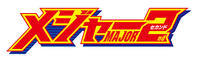 「MAJOR 2nd」甲子園春の選抜高校野球 - ベイブリッジ・スタジオ ブログ