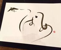 """""""つばめ"""" - fu-de-sign*文字日和*"""