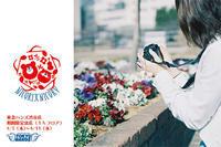 4/5(木)〜4/11(水)は、東急ハンズ渋谷店に出店します。 - 職人的雑貨研究所