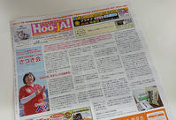 Hoo-JA!327号 配布開始 - BLOG  ホージャな人々(編集部編)