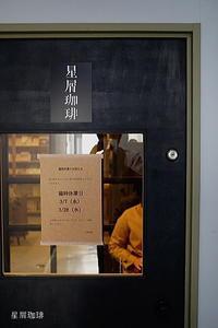 【名古屋】 星屑珈琲 - ヒビ : マイニチノナンデモナイコト