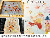 【いきなり鳥取の旅】#03:因州和紙の紙すき体験★マキ式自由奔放作品「和紙」! - maki+saegusa