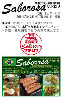 取扱店【ポイント参加店】#09 本格ブラジル家庭料理【Saborosa】 - 吉備のくにパスポート
