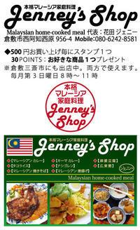 取扱店【ポイント参加店】#10 本格マレーシア家庭料理【Jenney's Shop】 - 吉備のくにパスポート