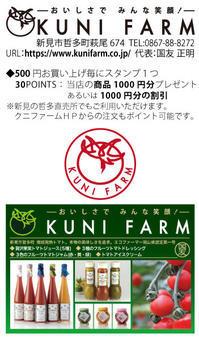 取扱店【ポイント参加店】#12 樹成完熟トマト【クニファーム】 - 吉備のくにパスポート