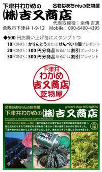 取扱店【ポイント参加店】#17 下津井わかめ【(株)吉又商店】 - 吉備のくにパスポート
