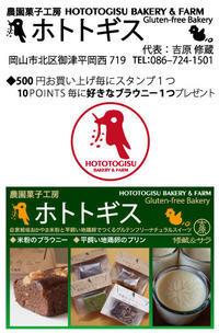 取扱店【ポイント参加店】#19 農園菓子工房【ホトトギス】 - 吉備のくにパスポート