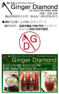 取扱店【ポイント参加店】#20 生姜シロップ【ジンジャーダイヤモンド】 - 吉備のくにパスポート