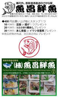 取扱店【ポイント参加店】#21 瀬戸内、寄島漁港直送【魚昌鮮魚】 - 吉備のくにパスポート