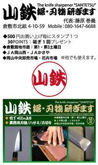 取扱店【ポイント参加店】#25 刃砥ぎ屋【山鉄】 - 吉備のくにパスポート