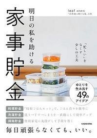 【おうちカフェ】ミニストウブで色々使える!超簡単いちごシロップ作り - 10年後も好きな家