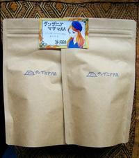 焙煎したてのcoffeeをどうぞ! 4月 - MOTTAINAIクラフトあまた 京都たより