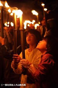 大山1300年、松明ツアー - 愛姫伝