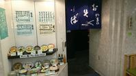御そば処美松@千里中央 - スカパラ@神戸 美味しい関西 メチャエエで!!