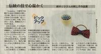作品展・新聞掲載のお知らせ - engawa's blog