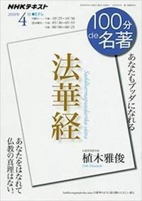 法華経原典の現代語訳 byマサコ - 海峡web版
