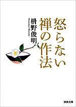 こんな本に出合いました。 - 太田 バンビの SCRAP BOOK