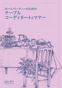 新刊「ホームパーティーのためのテーブルコーディネートとマナー」 - Yoko Maruyama Tablecreation