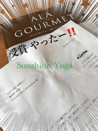 エキサイトブログにて受賞しました!! - Sunshine Places☆葛飾  ヨーガ、マレーシア式ボディトリートメントやミュージック・ケアなどの日々