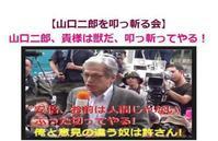 【最新 特ダネスクープ】反日学者に支払われる4・5億円の科研費、ほか - 政治情報