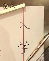 """4/7""""佐藤有希のあさラテ""""✒️入学✒️ - fu-de-sign*文字日和*"""