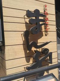 自由が丘焼肉「まんぷく」 - 料理研究家ブログ行長万里  日本全国 美味しい話