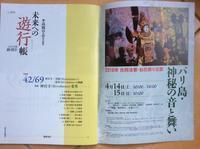 2018年4月14日(土)15日(日)神宮寺お花祭り法要 - ガムランするヒト 音楽するヒト 櫻田素子's diary@blog