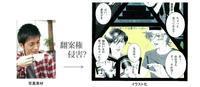 著作 平成29年(ワ)672号 同人誌イラスト事件(翻案権) - 裁判例と知財実務 GKブログ