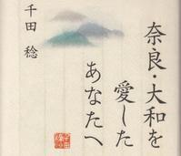『奈良・大和を愛したあなたへ』 - 奈良・桜井の歴史と社会